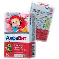 vitamini-sezon-prostud-detskii