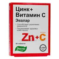 Цинк+Витамин C